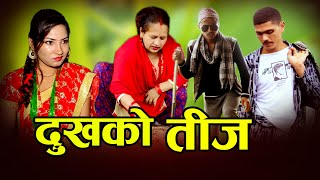दुखको तिज | Dukhako Teej | New Nepali Sentimental Short Movie 2020 - 2077