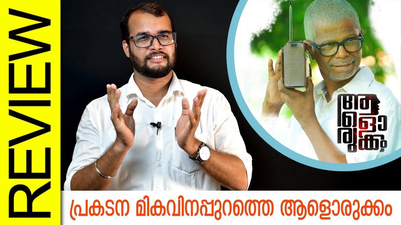 Aalorukkam Malayalam Movie Review by Sudhish Payyanur | Monsoon Media