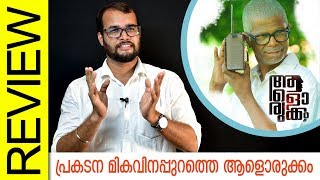 Aalorukkam Malayalam Movie Review by Sudhish Payyanur | Monsoon Media