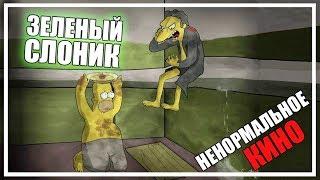ЗЕЛЕНЫЙ СЛОНИК - обзор фильма