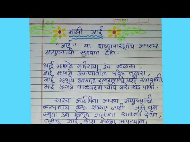 Majhi Aai nibandh, Marathi essay on my mother by Smile Please Kids