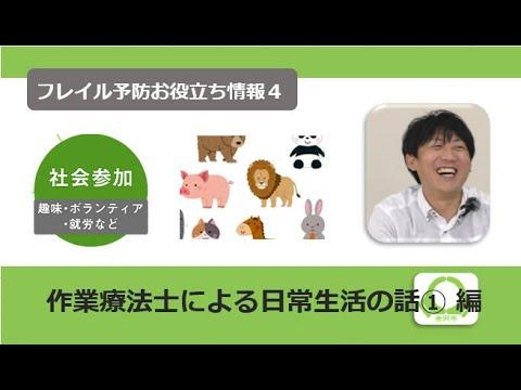 動画「フレイル予防お役立ち情報4」配信のお知らせ 金沢・健康を守る市民の会