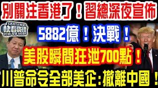 別關注香港了!中美出大事!習總深夜宣佈:5882億!決戰!美股瞬間狂泄700點!川普命令全部美企:撤離中國!