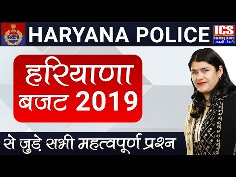 हरियाणा बजट | Haryana Budget | Important For HSSC | By Babita Mam | ICS COACHING CENTRE