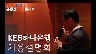 [2017 한경 은행권 JOB콘서트] KEB하나은행