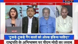 Aaj Ka Mudda: क्या Congress हारी, तो देश भी हार गया?