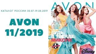 Каталог Эйвон 11 2019 Россия