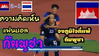 ความคิดเห็นแฟนบอลกัมพูชา หลังทีมชาติกัมพูชา U19 ชนะ ทีมชาติไทย U19 ไปด้วยสกอร์ 2-1 (AFC U19.2019)