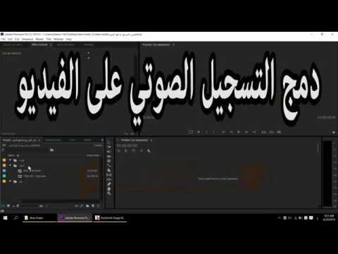 أساسيات المونتاج (7) دمج التسجيل الصوتي على الفيديو باستخدام أدوبي بريمير