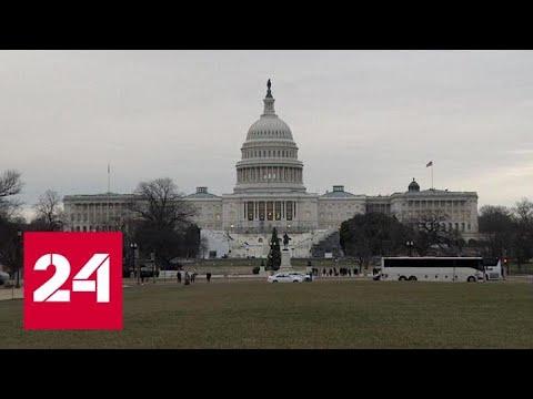 В Вашингтоне раскручивается