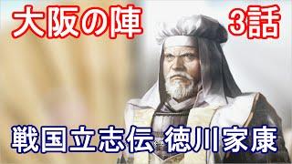 信長の野望 創造 戦国立志伝の実況ゲーム動画。 プレイ武将:徳川家康 ...