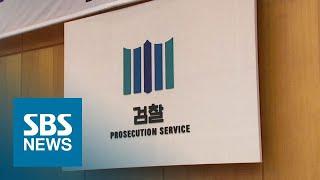 추미애표 2번째 인사…중간 간부 유임 의견 받아들일까 / SBS
