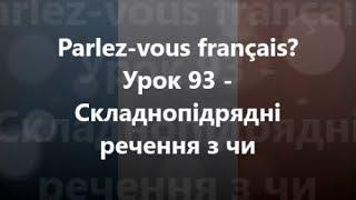Французька мова: Урок 93 - Складнопідрядні речення з чи