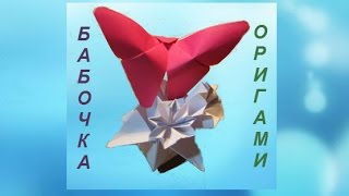БАБОЧКА - легкое оригами своими руками из бумаги
