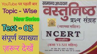 Test No. 03   Topic - Wise Test Series   New Series   संपूर्ण व्याख्या सहित उत्तर। ज़रूर देखें।