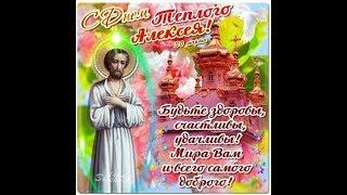 "Завтра ""Теплый Алексей""???"