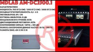 Редкий усилитель MD.Lab AM-DC2500.1! Замер мощности и обзор!