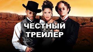 Честный трейлер | «Дикий, дикий Запад» / Honest Trailers | Wild Wild West [rus]