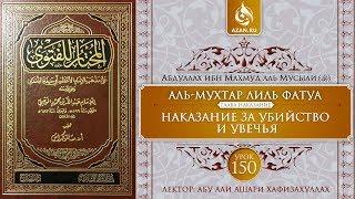 «Аль-Мухтар лиль-фатуа» - Ханафитский фикх. Урок 150. Наказание за убийство и увечья | Azan.ru