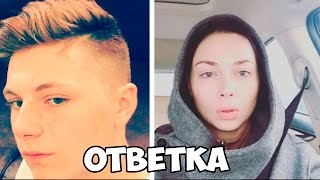 ОТВЕТ АНАСТАСИИ СамбурскОй ОТ БЛОГЕРА !!!