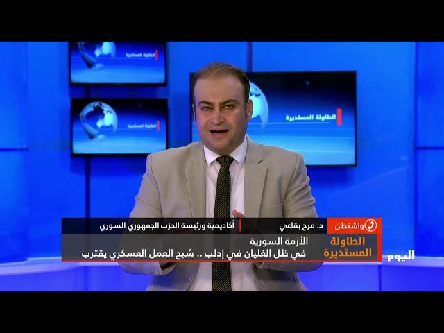الطاولة المستديرة: في ظل الغليان في إدلب .. شبح العمل العسكري يقترب