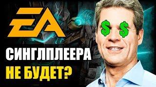 Почему EA закрыли Visceral Games и к чему все идет?