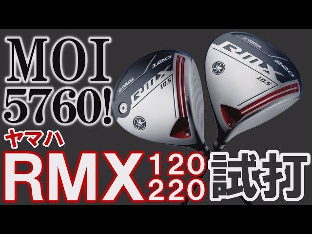 慣性モーメント「5760」の実力は!?ヤマハ「RMX120&220」ドライバーを試打!~中村修プロ&堀口宜篤プロ~