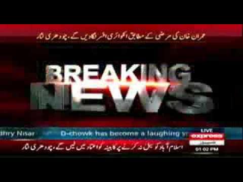 Ch Nisar Ali Khan Media Talk   9th April 2016
