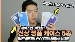 아이폰12 애플 신상 정품 케이스 5종 비교! - 아이…