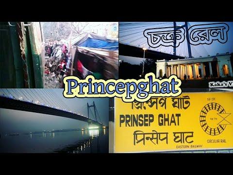 Princepghat   Vlog #3   Kolkata Circular Railway   2018 🚂🚃🚃🚃