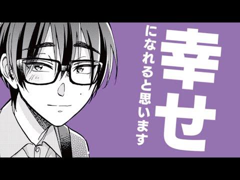 ヲタクに恋は難しい/PV 10巻OAD「トモダチの距離」発売記念
