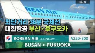 대한항공 부산 후쿠오카 A220-300 탑승기 KE78…