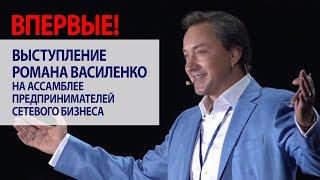 ВПЕРВЫЕ! Выступление Романа Василенко на Ассамблее предпринимателей сетевого бизнеса thumbnail