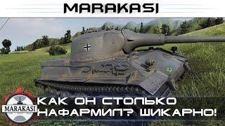Как он столько нафармил? Шикарный бой по фарму World of Tanks