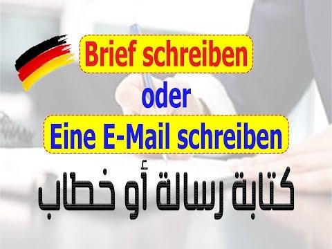 Telc B2 Brief Schreiben | Bitte Um Informationen #2 Versicherung