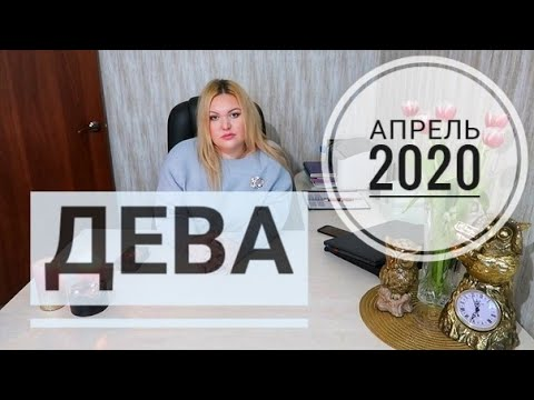 ДЕВА - ГОРОСКОП НА АПРЕЛЬ 2020 ГОДА. АСПЕКТ МИЛЛИОНЕРА