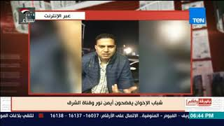 بالورقة والقلم - الديهي : شباب جماعة الإخوان يفضحون أيمن نور ودوره فى قناة الشرق الإخوانية