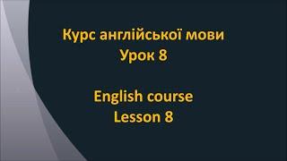 Англійська мова. Урок 8 - Години доби