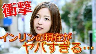 【関連動画】 ガキ使 絶対に笑ってはいけない温泉旅館 インリンオブジョ...