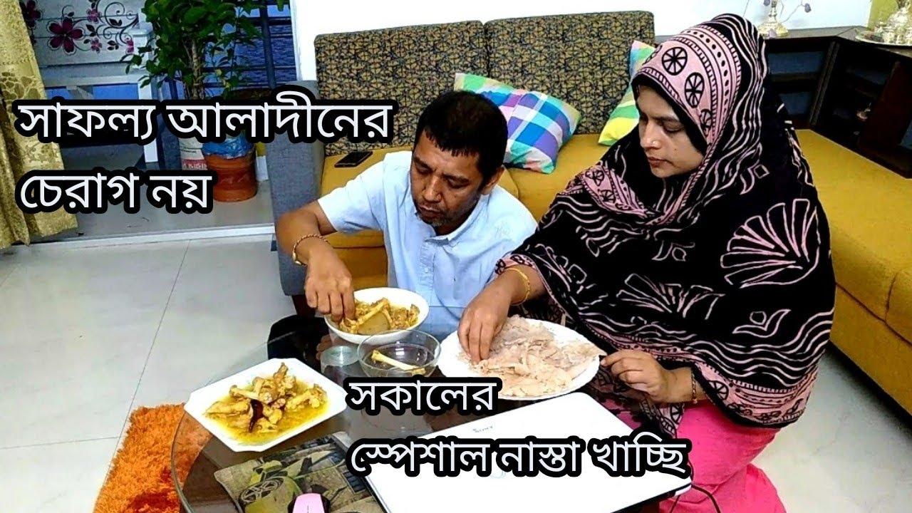 Bangladeshi life#সকালের স্পেশাল নাস্তা বানালাম পেট ভরে খেলাম আলহামদুলিল্লাহ