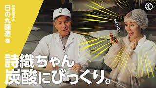 【口上人キャラバン 日の丸醸造 Vol.2】 口上人本舗イメージモデルの相...