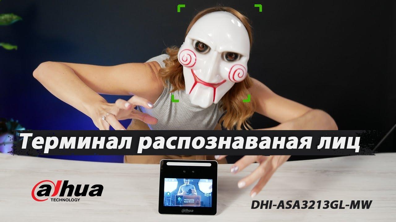 Терминал распознавания лиц и учёта рабочего времени Dahua DHI-ASA3213GL-MW