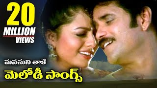 #Melody Songs  Telugu All Time Super Hit Songs