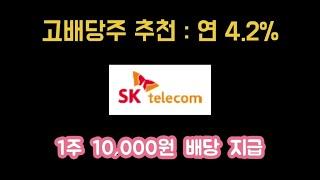 [고배당주]SK텔레콤, 배당금 4.2% 1주에 10,0…