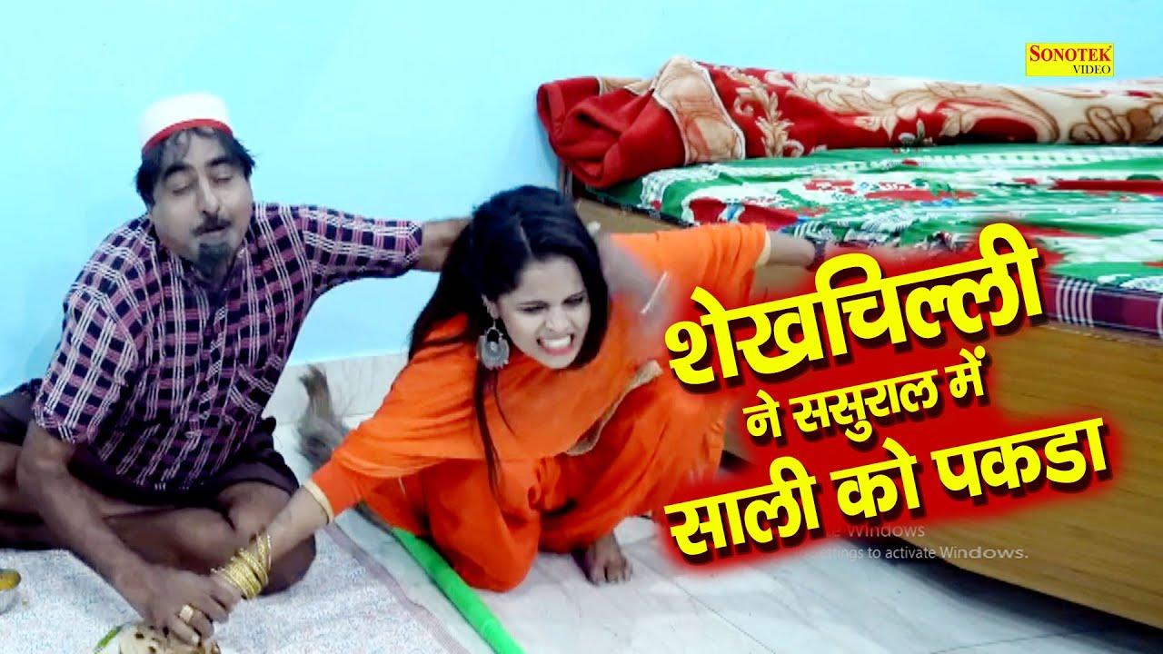 शेखचिल्ली ने ससुराल में साली को पकड़ा   Shekhchilli ki Funny Video   Shekhchilli Ki funny comedy 2021