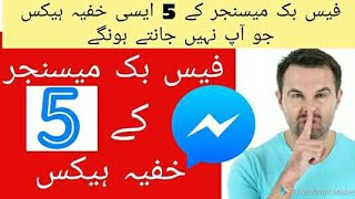 Messenger hacks|| 5 amazing new hacks of facebook messenger || Best learning point