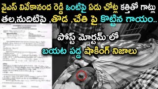 YS Vivekananda Reddy Post Mortem Report | YS Jagan Mohan Reddy