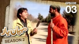 مهمان یار- فصل دوم - قسمت سوم / Mehman-e-Yaar - Season 2 - Episode 03 - Mohammad Farid