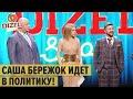 Дизель Шоу 2020 идут в политику: шутки о Беларуси и мэр Киева Бережок | ЮМОР ICTV