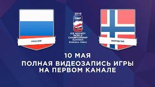Россия - Норвегия. Полная видеозапись игры. Чемпионат мира по хоккею 2019